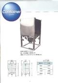 【金属製】【容器】ホッパーコンテナ 表紙画像