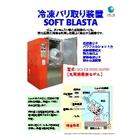 冷凍バリ取り装置カタログ(ソフトブラスター:500Z-Super) 表紙画像