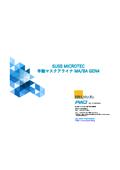 SUSS MicroTec 手動マスクアライナMA/BAGen4 表紙画像