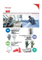 建設|ガス検知器から安全保護具で作業員の安全を確保 表紙画像
