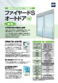 スチール製自動ドア『ファイヤードSオートドア』