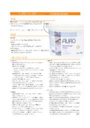 天然壁紙用接着剤『AURO No.391』 表紙画像