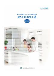 排水管の詰まりに!排水管更生技術『Re-Flow工法』 表紙画像