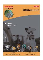 測量器・計測器 総合カタログ 表紙画像