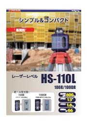 レーザーレベル『HS-110L』 表紙画像