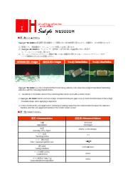 高温硬化型接着剤 Seal-glo「NE9000H」 表紙画像