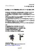 セパレートタイプ無接触式回転角度センサ『CP-2HXシリーズ』プレスリリース