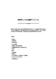 【資料】静音ラックの設置アドバイス 表紙画像