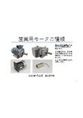 『産業用モータの種類』 表紙画像