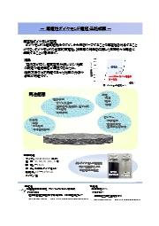導電性ダイヤモンド電極受託成膜カタログ 表紙画像