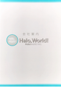 Haloworld株式会社 会社案内 表紙画像