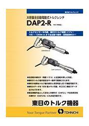 大容量全自動電動式トルクレンチ DAP2-Rシリーズ 表紙画像