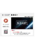 S-CAST 動画紹介
