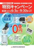 【2019年6月~9月】点検検査書(IQ/OQ)・校正証明書付き商品キャンペーン