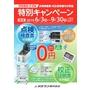 【2019年6月~9月】点検検査書(IQ/OQ)・校正証明書付き商品キャンペーン 表紙画像