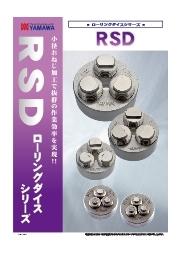 ローリングダイスシリーズ 『RSD N-RSD』 表紙画像