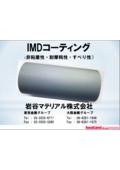 非粘着処理 IMDコーティング 製品カタログ・技術資料 表紙画像