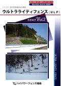 エネルギー吸収型軽量落石防護柵『ウルトラライティフェンス』