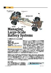 大規模なバッテリーシステムの管理  表紙画像