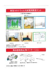 新型コロナウイルス対策用簡易テント 表紙画像