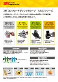 【作業用手袋】コンフォートグリップグローブ F.A.S.Tシリーズ 表紙画像