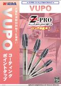 コーティングポイントタップ『Z-PRO VUPO』