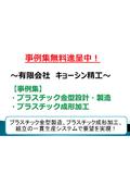 【加工事例集】プラスチック成形加工、短納期とコストダウンを実現!