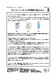 ウォータークーラーの水質管理で安全な水を! 表紙画像