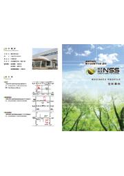株式会社NSS 会社案内 表紙画像