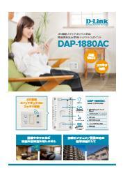 壁面埋め込み型Wi-Fiアクセスポイント『DAP-1880AC』 表紙画像