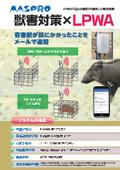 LPWA(Sigfox)を利用した獣害対策 表紙画像