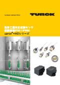 近接センサ|洗浄工程対応近接センサ「uprox+WDシリーズ」 表紙画像