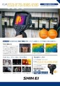 赤外線サーモグラフィカメラ FLIR Exxシリーズ