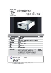 【製品カタログ】高精度二酸化塩素ガス濃度計測機「Weraser - 計(けい)」 表紙画像