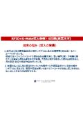 資産管理ソリューション「U-MateBT」導入事例