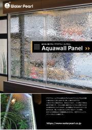 水の流れる壁「ぬれない滝、アクアウォールパネル」 表紙画像
