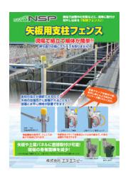 保安用品『矢板用支柱フェンス』 表紙画像