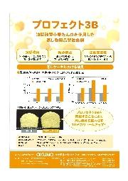 品質改良剤『プロフェクト3B』 表紙画像