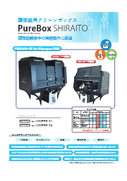 『PureBox SHIRAITO(Olympus IX83 1deck用・2deck用)』カタログ 表紙画像