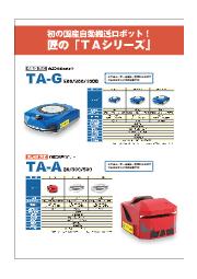 自律型搬送ロボット『GRID TA-Gシリーズ』 表紙画像