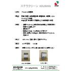 アルコール除菌剤「ステラクリーン KOUSHIN」 表紙画像