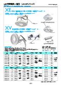 LED照明『JM-HP-XE/JM-HP-XV』 表紙画像