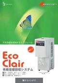 有溶媒回収装置 エコクレール OSR-B300 表紙画像
