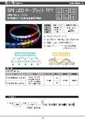 LEDテープライトTFT RGB-SPI 12V IP54