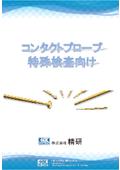 【特殊検査向け】コンタクトプローブ紹介