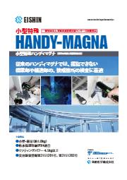 小型特殊ハンディマグナ HM-76/HM-52L 表紙画像