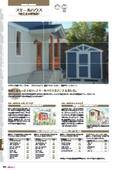 組立式木製物置『スモールハウス』 表紙画像