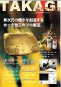 加工技術『高木金属株式会社 めっき加工』 表紙画像