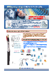 『FTTAソリューション/光ファイバーケーブル』  表紙画像