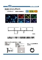 LEDイルミネーションRGB(発光色)ストリングライト12V砲弾型!ライトアップで大阪を緑の街に!防滴、電源・コントローラ別売り 表紙画像
